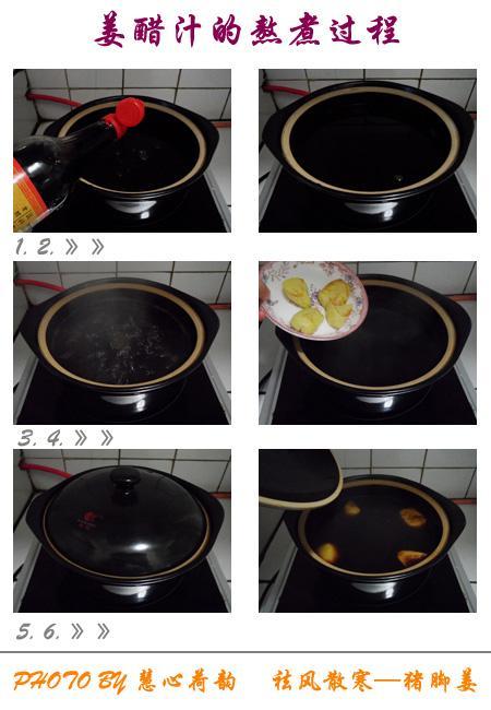 猪脚姜的做法(粤港澳传统滋补品菜谱)