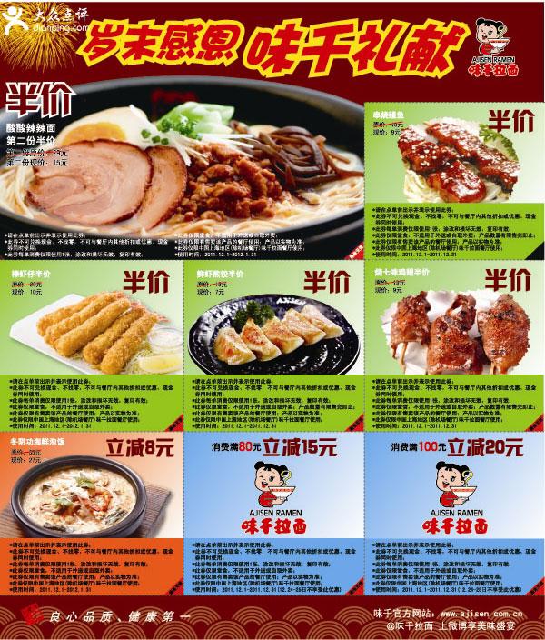 上海味千拉面优惠券2011年12月整张打印
