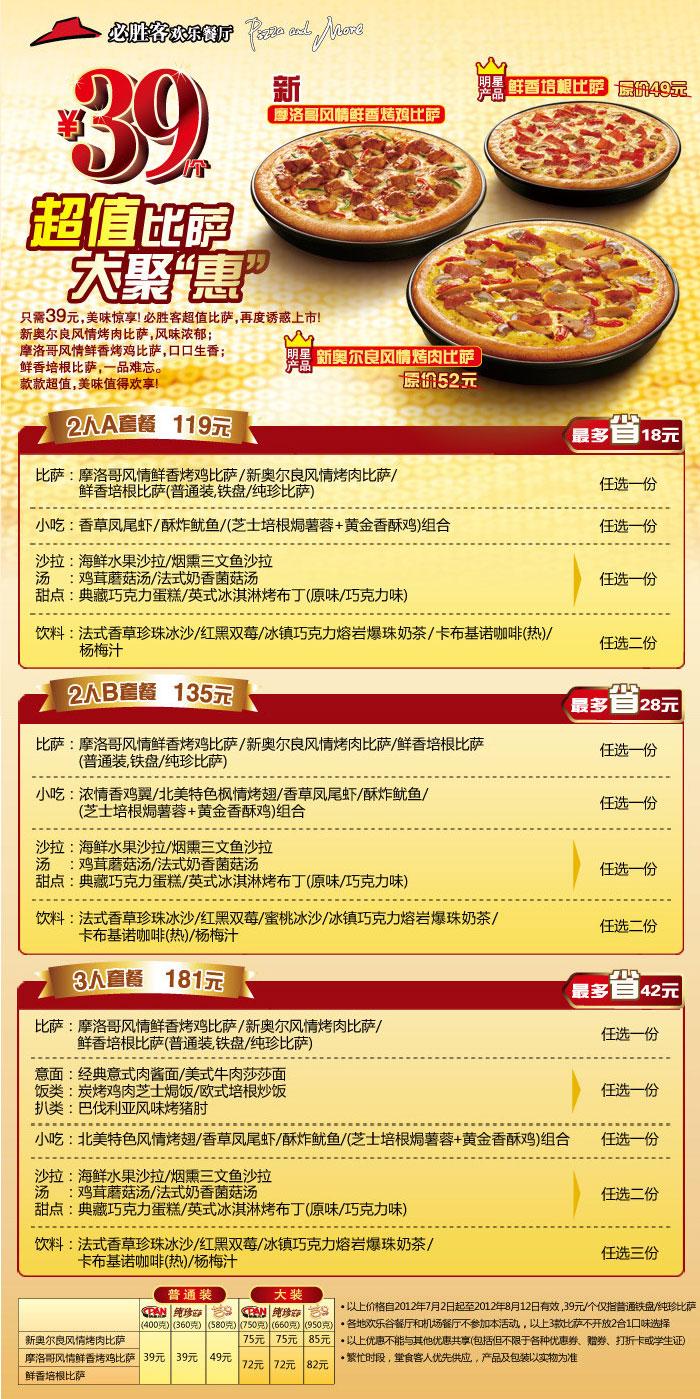 必胜客39元披萨v小吃小吃详情美食适合_套餐技图文什么美食街介绍图片