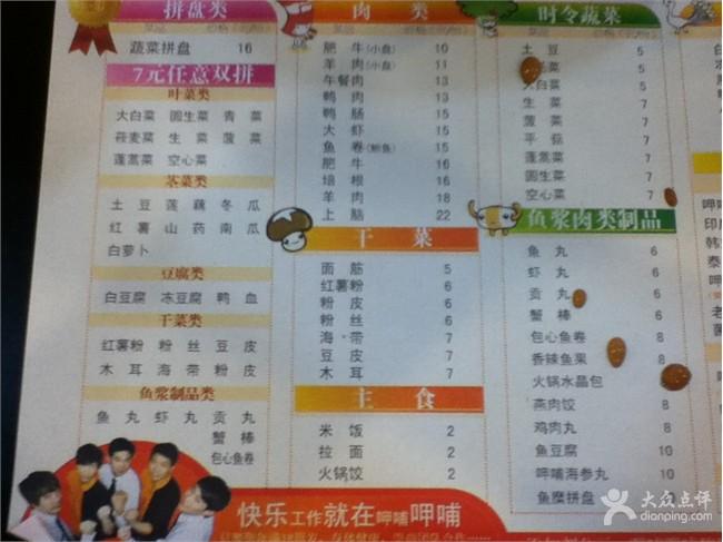 2014年呷哺呷哺菜单价格表最新版
