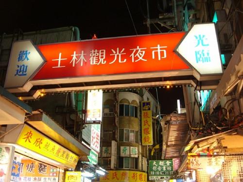 台湾街美食怎么样图片