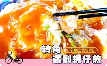 台湾街附近美食图片