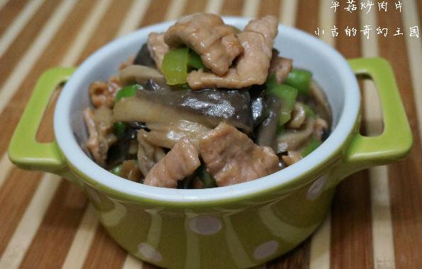 菜品炒做法的肉片_术语炒肉片做好吃推销图解平菇的平菇图片