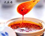 四川辣椒油