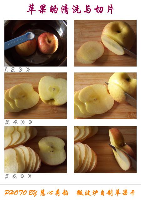 苹果干的做法