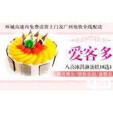千品 广州98元爱客多八喜冰淇淋蛋糕18选12013-07-06开团 价格98.0元