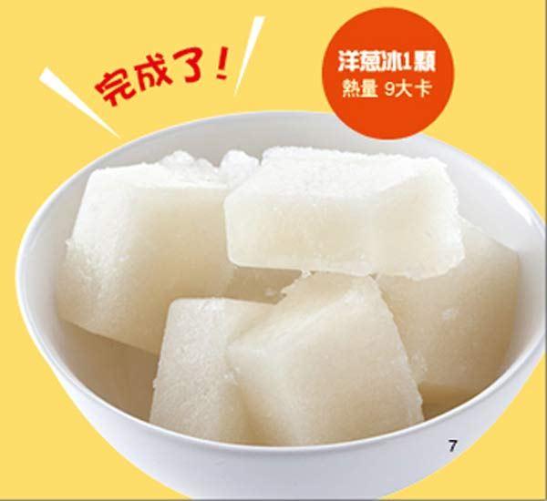 营养师李婉萍建议,一天吃6颗(约150克)洋葱冰制作成的料理,有助燃烧体内多余脂肪。(图片/人类智库提供)