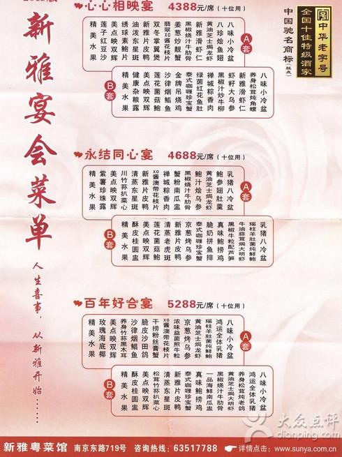 新雅粤菜馆菜单价格表