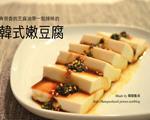 韩式嫩豆腐