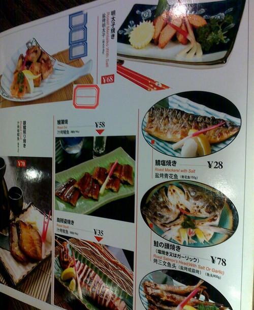 2015松子日本料理菜单价格表