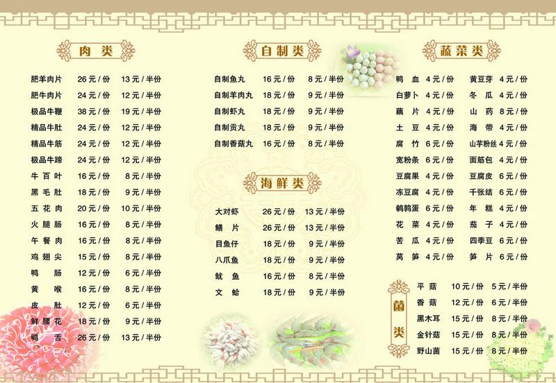 2015拿渡麻辣香锅菜单
