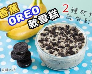 香蕉OREO软雪糕