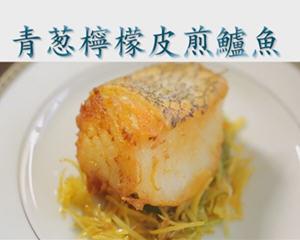 青葱柠檬皮煎鲈鱼