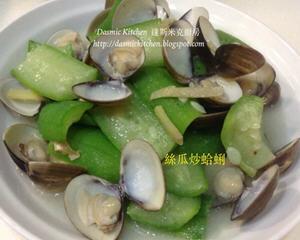 丝瓜炒蛤蜊