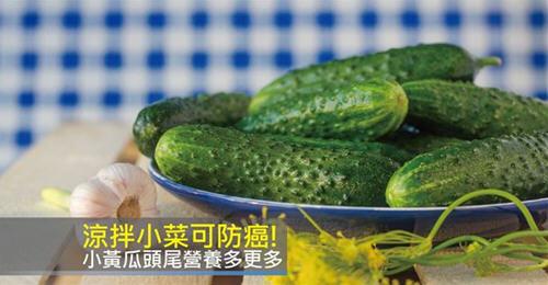 吃凉拌小黄瓜可以防癌,小黄瓜头尾营养最丰富