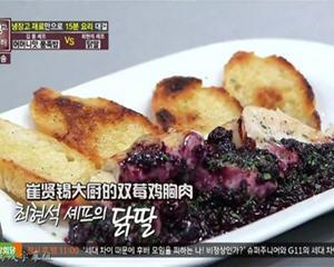 双莓鸡胸肉(拜托了冰箱)