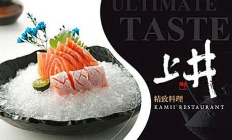 上井日本料理自助餐菜单价格表