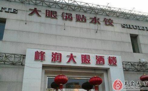 天津大眼锅贴水饺菜单