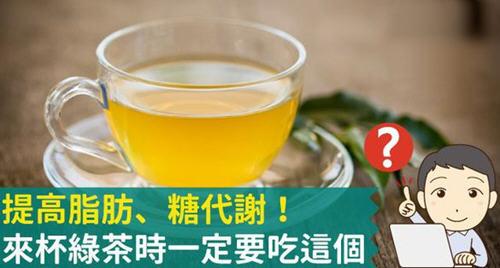 提高脂肪糖代谢喝绿茶时一定要吃核桃