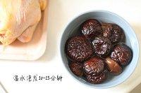 栗子香菇炖鸡汤的做法 步骤3