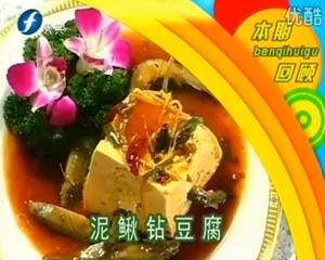 泥鳅钻豆腐视频