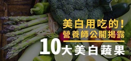 美白是吃出来的!营养师公开10大美白蔬果食物