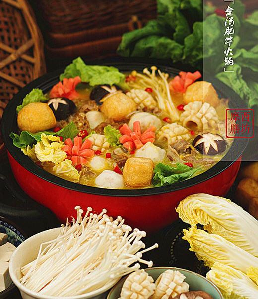 金汤火锅金汤的做法_图解火锅肥牛肥牛做坐月子能吃胡椒粉嘛图片