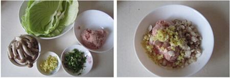 翡翠菜包步骤1-2