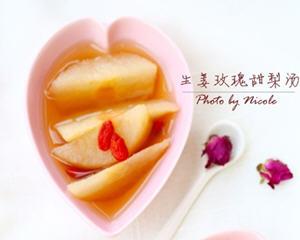 生姜玫瑰甜梨汤