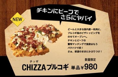 肯德基chizza多少钱?肯德基(KFC)鸡肉披萨中国什么时候上市