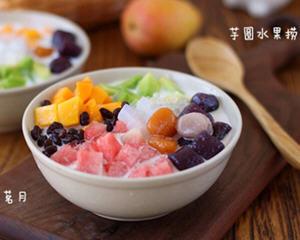 自制芋圆水果捞