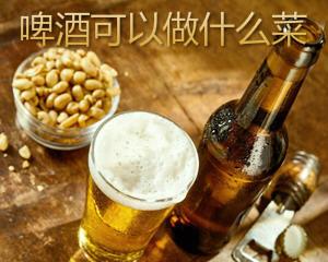 啤酒可以做什么菜