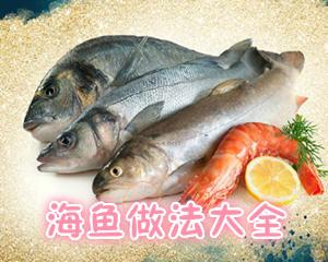海魚的做法大全家常