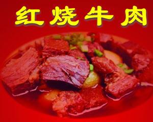 红烧牛肉菜谱